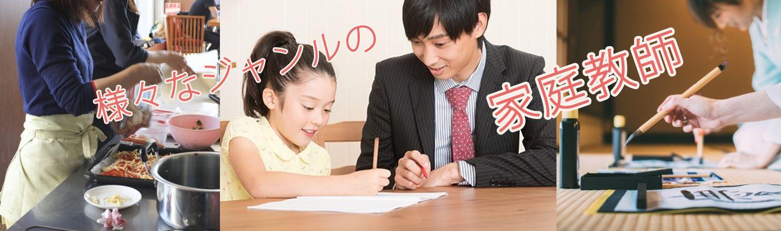 家庭教師ナビ-先生を探す-